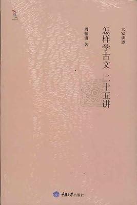 怎样学古文二十五讲.pdf
