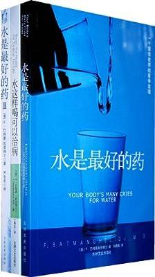 水是最好的药.pdf