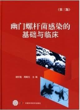 幽门螺杆菌感染的基础与临床.pdf