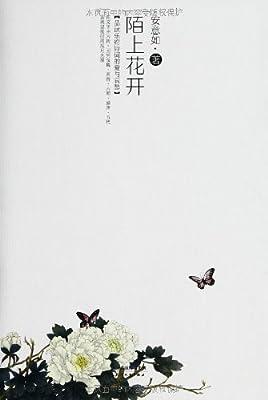 陌上花开.pdf