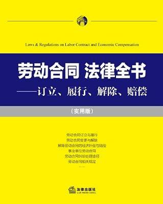 劳动合同法律全书:订立、履行、解除、赔偿.pdf
