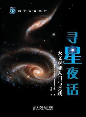 寻星夜话:天文观测入门与实践.pdf