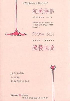 完美伴侣:缓慢性爱.pdf