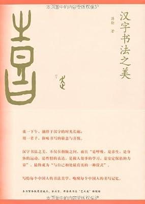 汉字书法之美.pdf