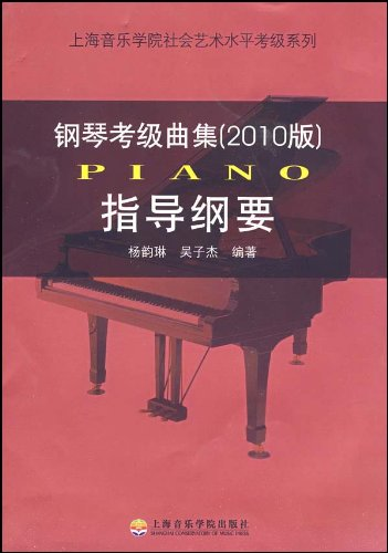 钢琴考级曲集 指导纲要 2010版