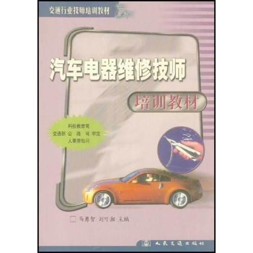 汽车电器维修技师培训教材高清图片