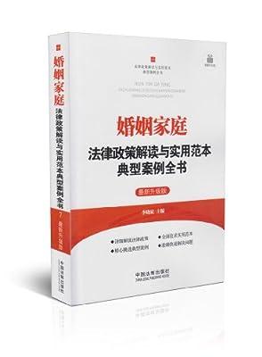 婚姻家庭法律政策解读与实用范本典型案例全书:法律政策解读与实用范本典型案例全书.pdf