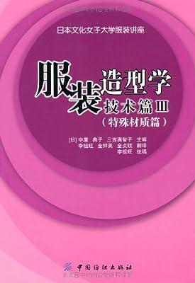 服装造型学技术篇3:特殊材质篇.pdf