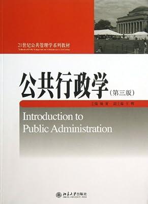 公共行政学.pdf