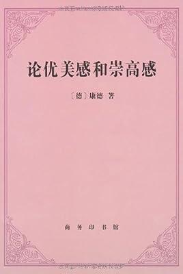 论优美感和崇高感.pdf