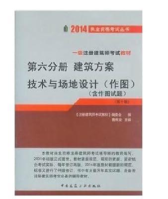 2014执业资格考试丛书 一级注册建筑师考试教材 第六分册 建筑方案技术与场地设计第十版.pdf