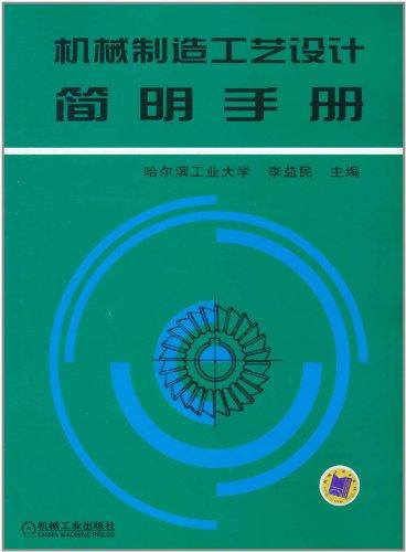 机械制造工艺设计简明手册:亚马逊:图书图片