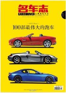 名车志:100部最伟大的跑车.pdf