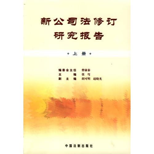 新公司法修订研究报告(上)