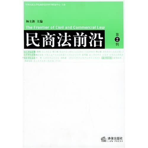 民商法前沿(第2辑)