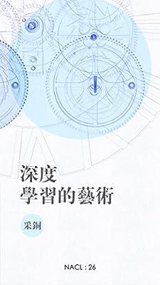 深度学习的艺术:知乎采铜自选集.pdf