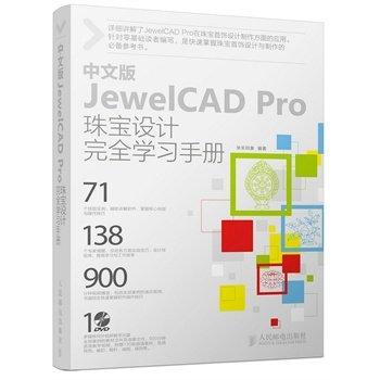 中文版JewelCAD Pro珠宝设计完全学习手册.pdf