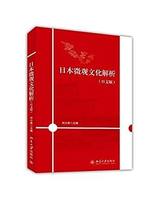 日本微观文化解析.pdf