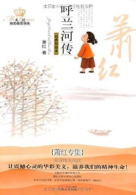 萧红专集:呼兰河传.pdf