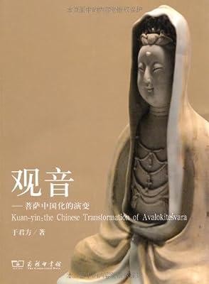 观音:菩萨中国化的演变.pdf