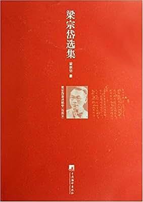 梁宗岱选集.pdf