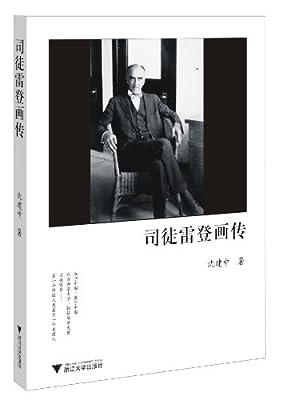 司徒雷登画传.pdf