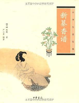 中华生活经典:新纂香谱.pdf