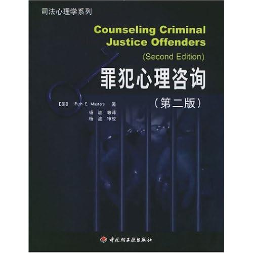 罪犯心理咨询(第2版)/司法心理学系列