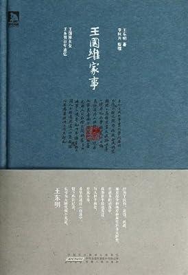 王国维家事:王国维长女王东明百年追忆.pdf