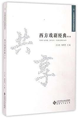 西方戏剧经典.第1册.pdf