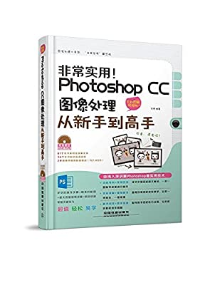 非常实用!Photoshop CC图像处理从新手到高手.pdf