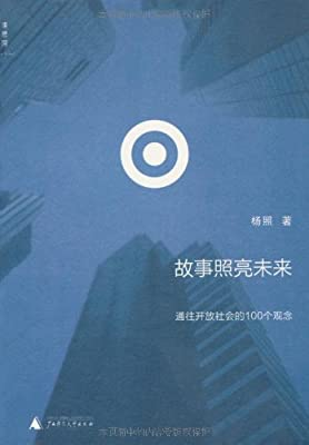 故事照亮未来:通往开放社会的100个观念.pdf