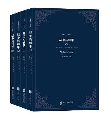 世界十大文学名著:战争与和平.pdf