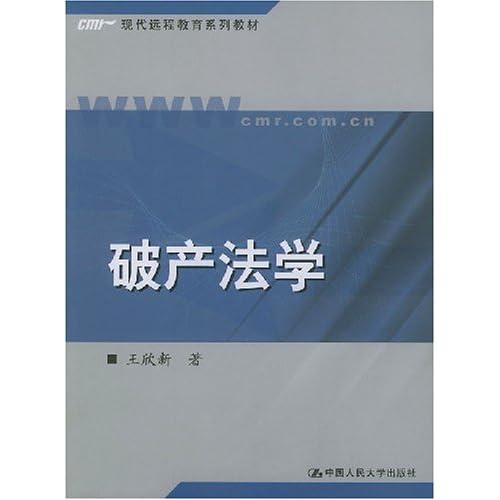 破产法学/现代远程教育系列教材