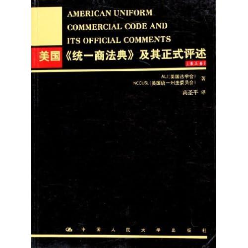 美国统一商法典及其正式评述(第3卷)