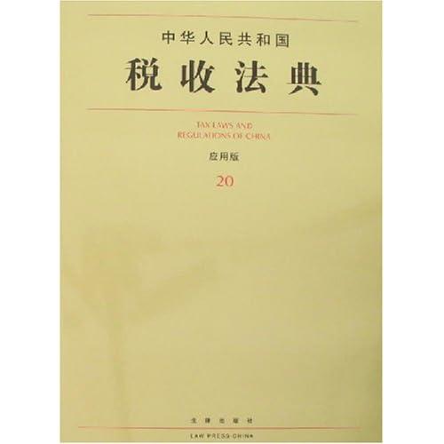 中华人民共和国税收法典应用版20