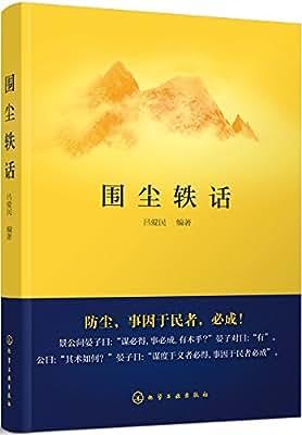 围尘轶话.pdf