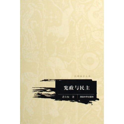 宪政与民主/汉语法学文丛