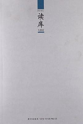 读库1202.pdf