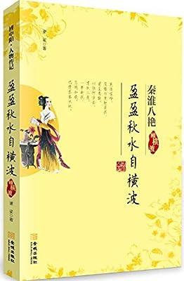 盈盈秋水自横波:顾横波.pdf