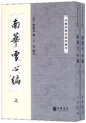 中国思想史资料丛刊:南华雪心编.pdf