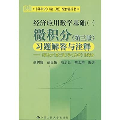 经济应用数学基础:微积分习题解答与注释.pdf