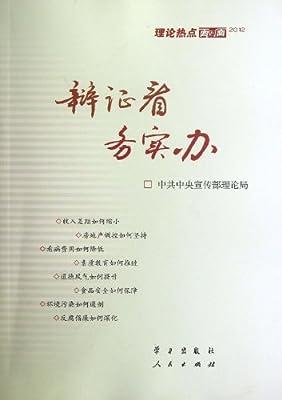 理论热点面对面2012:辩证看务实办.pdf