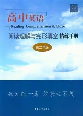 高中英语阅读理解与完形填空精练手册:高2年级.pdf