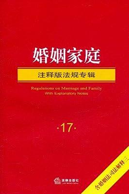 婚姻家庭注释版法规专辑17.pdf