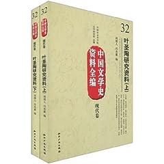 中国文学史资料全编 现代卷 叶圣陶研究资料 套装上下册 中国社会科学