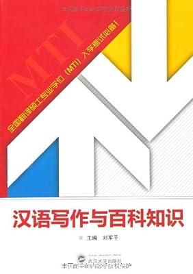 全国翻译硕士专业学位入学考试系列辅导丛书:汉语写作与百科知识.pdf