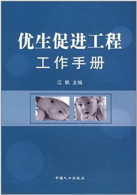 优生促进工程工作手册.pdf