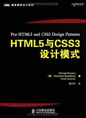 HTML5与CSS3设计模式.pdf