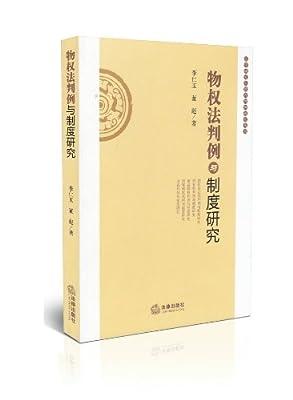物权法判例与制度研究.pdf